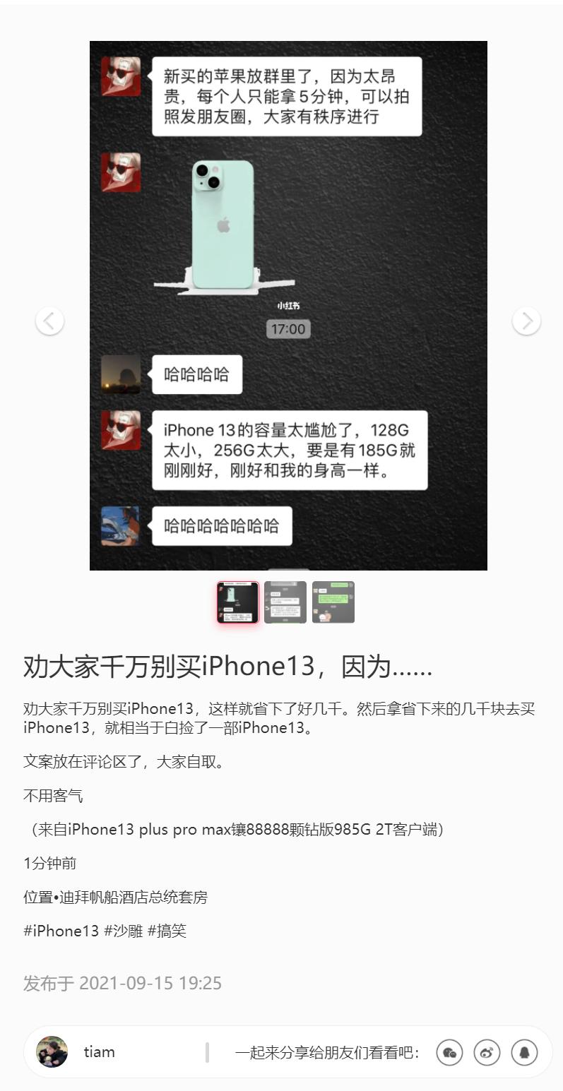小红书笔记分析 | iPhone13如何精准营销当代年轻人